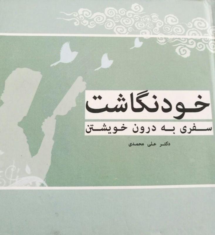 کتاب خودنگاشت