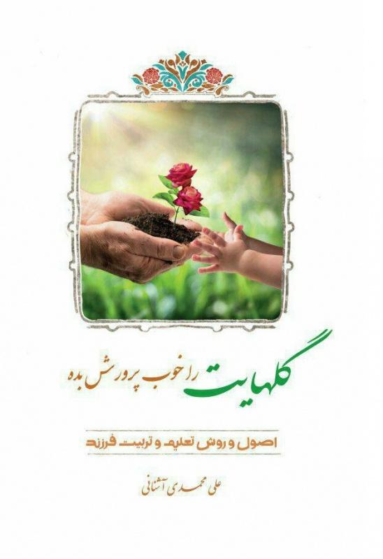 گلهایت را خوب پرورش بده