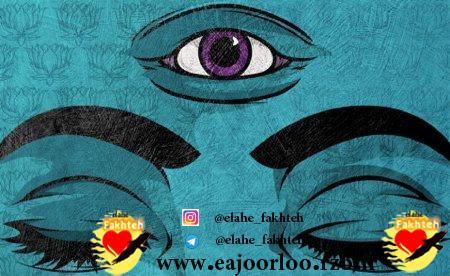 چشم سوم خوب است یا بد - متن اختصاصی چشم سیاه