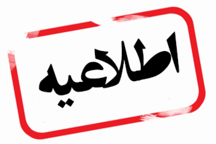 ثبت کد بورسی فرهنگیان در صندوق بورسی
