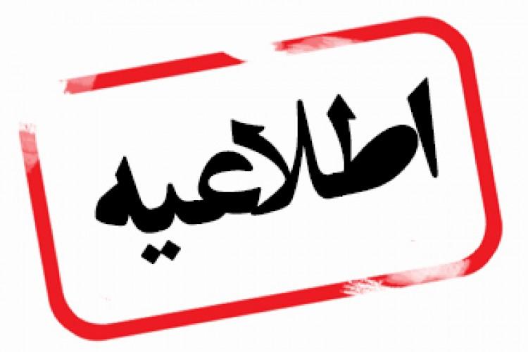 ثبت نام حوزه علمیه خواهران و برادران