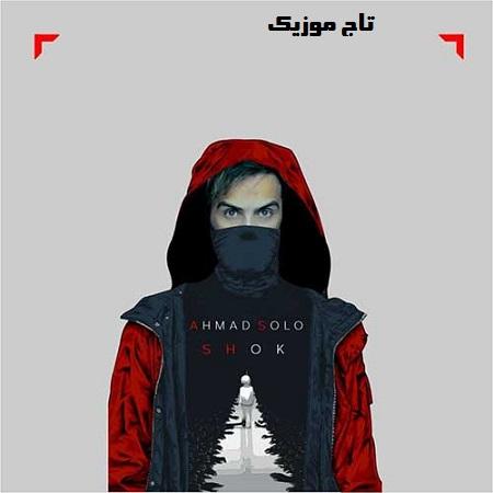 دانلود آهنگ احمد سلو بنام شوک
