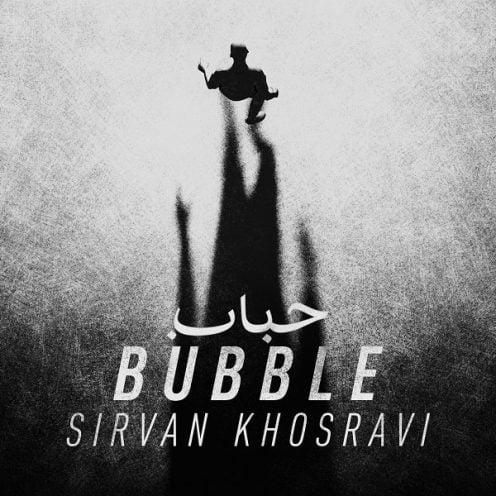 نسخه بیکلام آهنگ حباب از سیروان خسروی