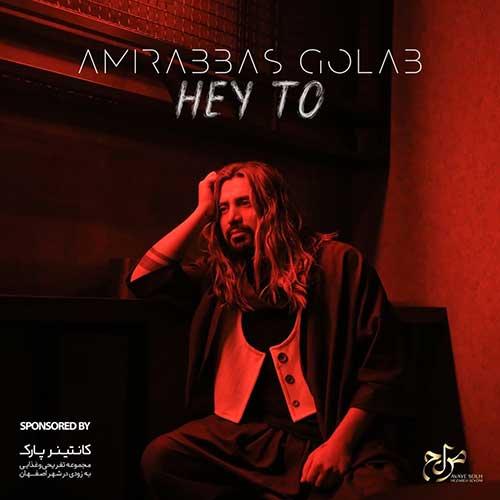 نسخه بیکلام آهنگ هی تو از امیر عباس گلاب