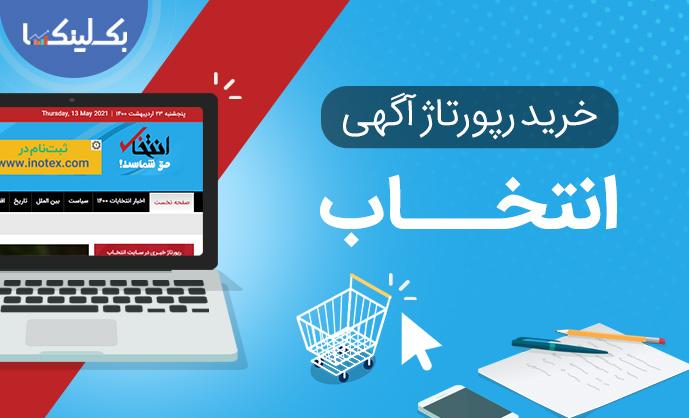 خرید رپورتاژ آگهی انتخاب entekhab.ir