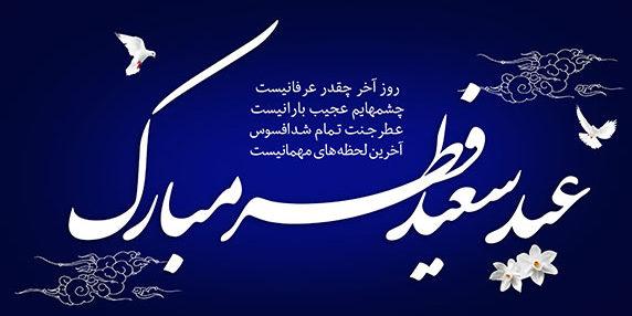 تبریک عید سعید فطر 1400