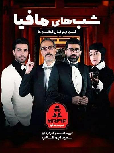 دانلود رایگان مسابقه شب های مافیا فینال فینالیستها قسمت 2