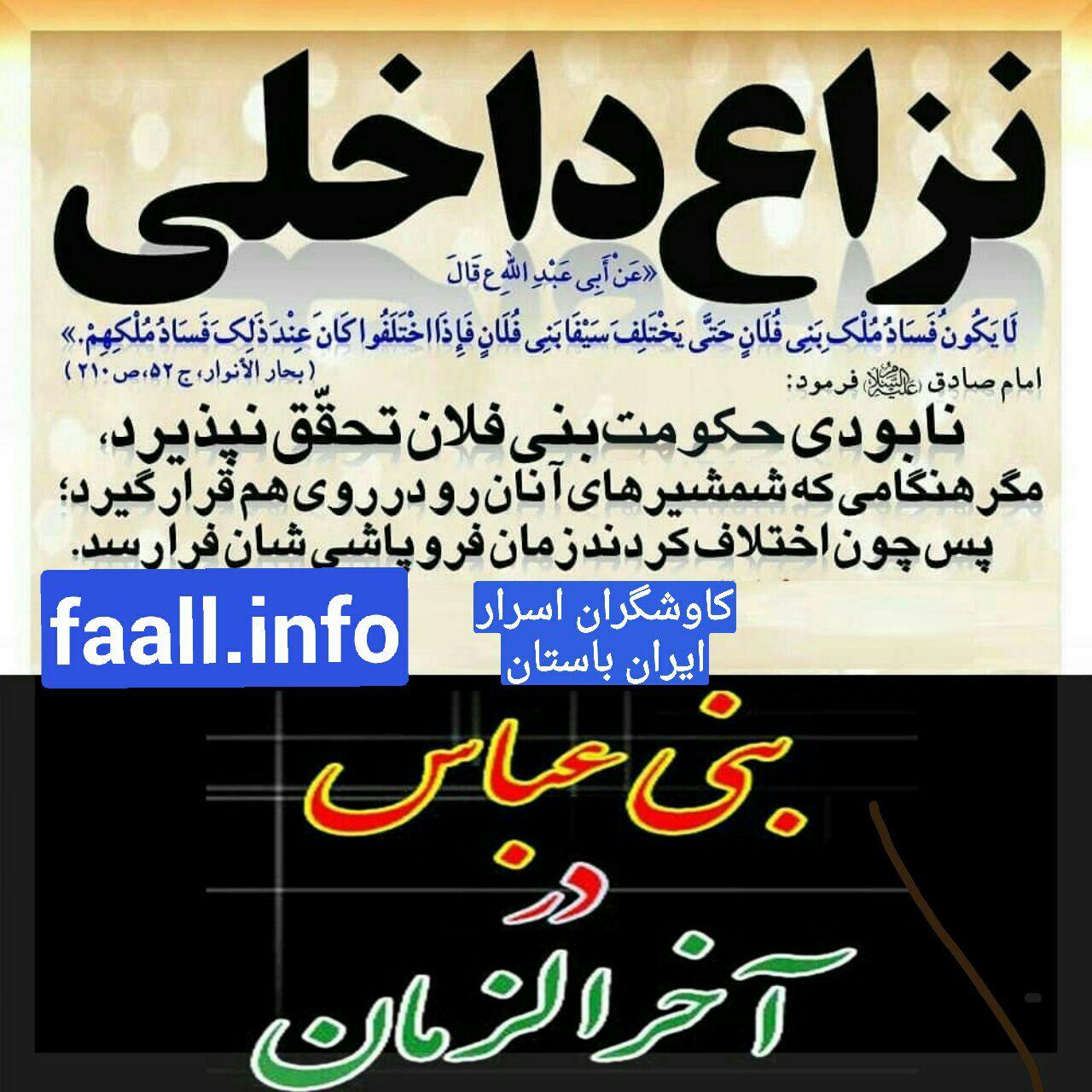 احادیث تکاندهنده حکومت بنی عباس دوم حکومت ایران در آخرالزمان