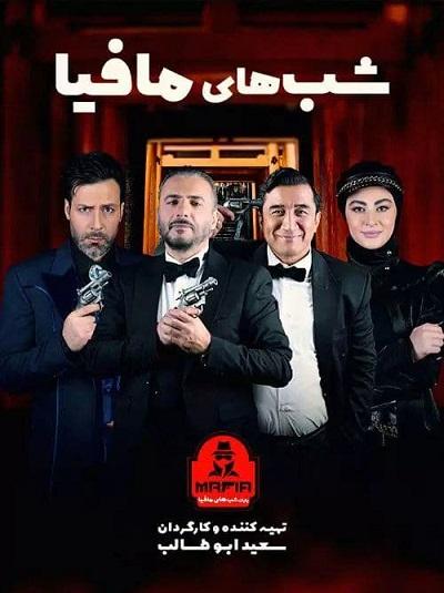 دانلود رایگان مسابقه شب های مافیا فینال فینالیستها قسمت 3 (پایانی)