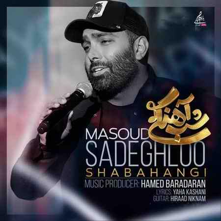 نسخه بیکلام آهنگ شب آهنگی از مسعود صادقلو