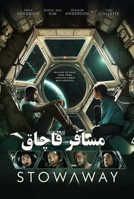 فیلم مسافر قاچاق دوبله فارسی Stowaway
