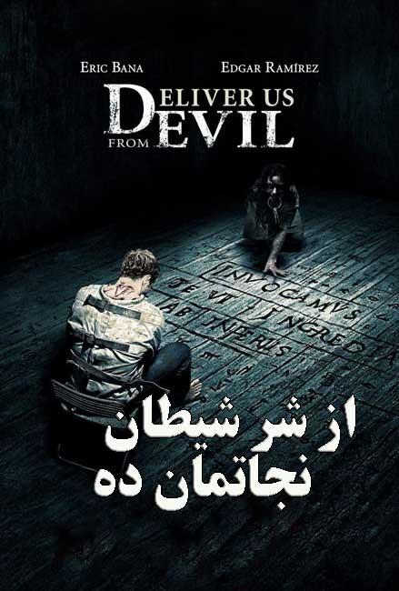 فیلم از شر شیطان نجاتمان ده دوبله فارسی