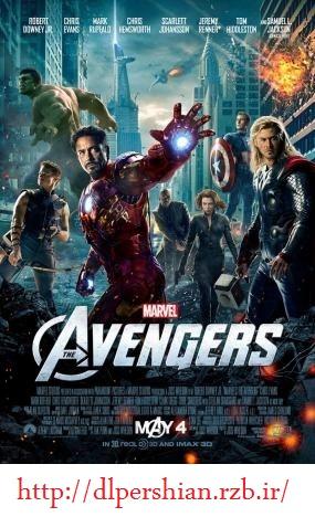 دانلود فیلم انتقام جویان گرد می آیند The Avengers 2012 دوبله فارسی