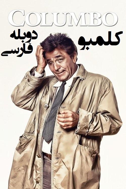 دانلود سریال قدیمی ستوان کلمبو 1971 – 1978 با دوبلهٔ فارسی