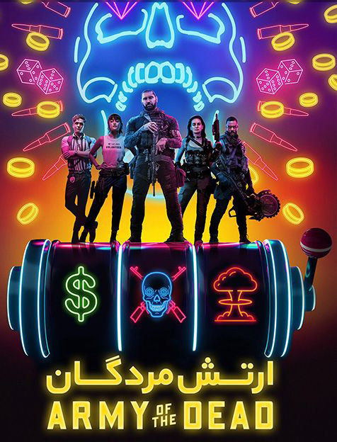 فیلم ارتش مردگان دوبله فارسی 2021