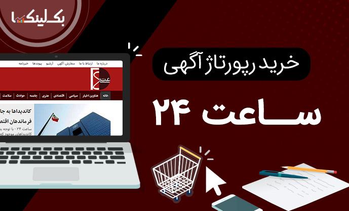 خرید رپورتاژ آگهی ساعت 24 saat24.news