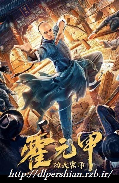 دانلود فیلم کونگ فو هوو یوانجیا Kung Fu Master Huo Yuanjia 2020 با دوبله فارسی