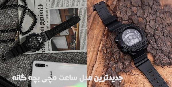 جدیدترین مدل ساعت مچی بچه گانه کودکانه دختر پسرا در سال 1400 + خرید
