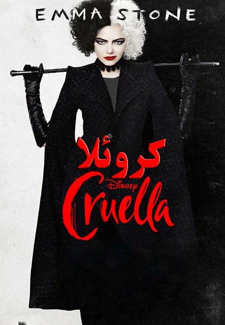 فیلم کروئلا دوبله فارسی Cruella 2021