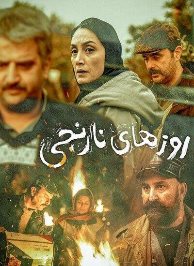 دانلود فیلم سینمایی جدید روزهای نارنجی