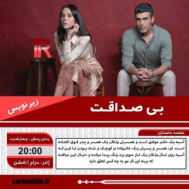 دانلود سریال ترکی بی صداقت ۳۱ پایان فصل اول