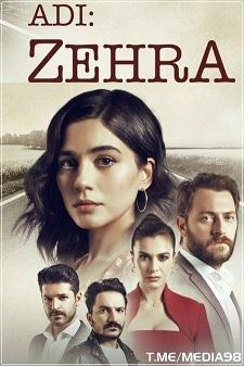 دانلود سریال درام و بسیار زیبای به اسم:زهرا