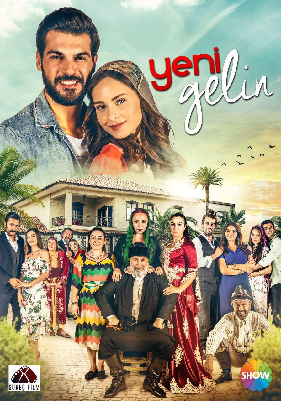 سریال ترکی تازه عروس با زیرنویس فارسی