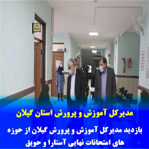 بازدید مدیرکل آموزش و پرورش گیلان از حوزههای امتحانات نهایی آستارا و حویق