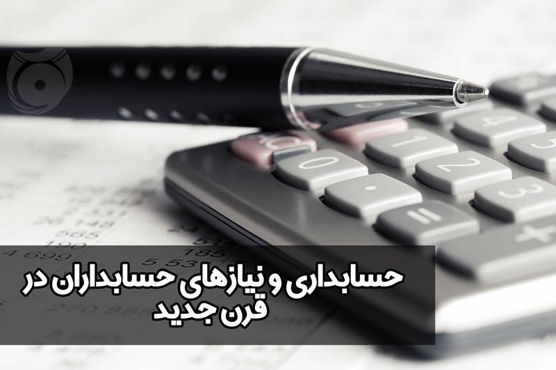 حسابداری و نیازهای حسابداران در قرن جدید