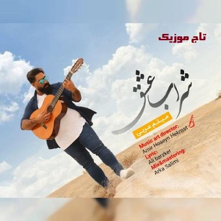 دانلود آهنگ میثم عربی بنام شراب عشق