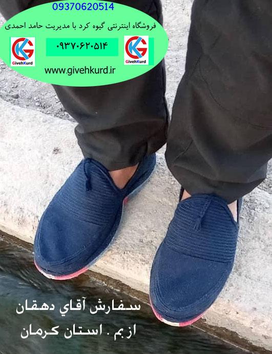 گیوه کلاش سرمه ای سفارش آقای دهقان از شهر بم استان کرمان