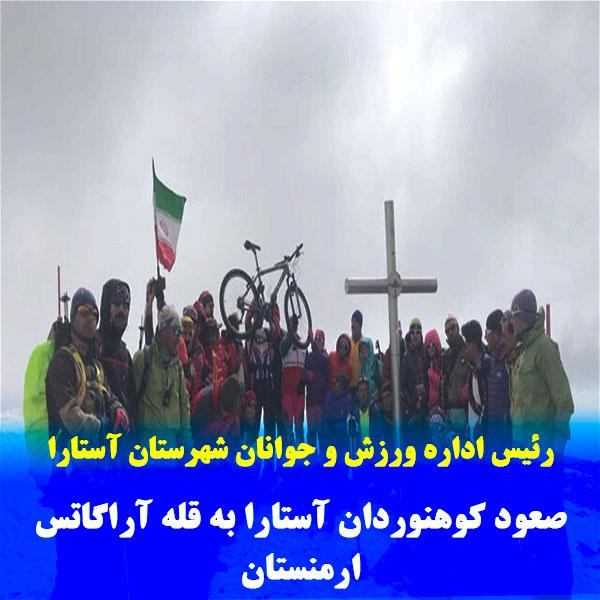 صعود کوهنوردان آستارا به قله آراگاتس ارمنستان