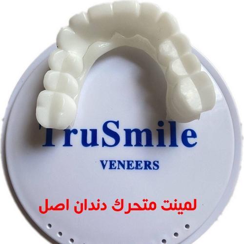 خرید لمینت متحرک دندان اصل