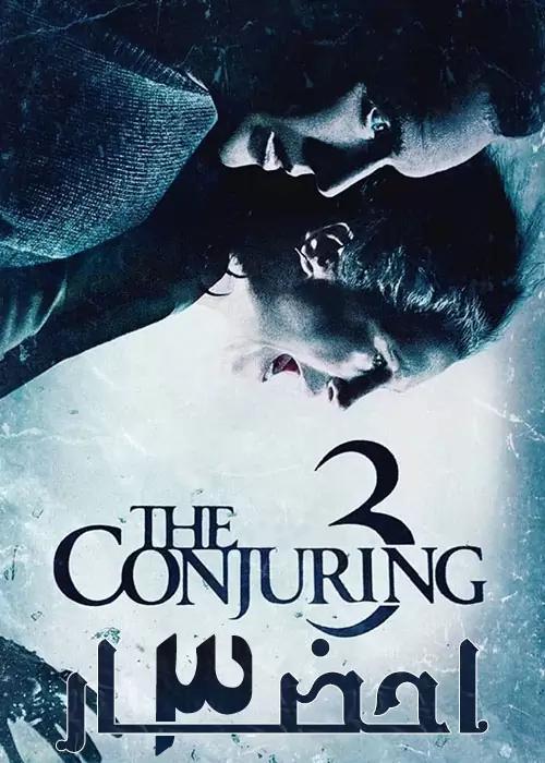 فیلم احضار 3 The Conjuring: The Devil Made Me Do It 2021