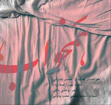 نسخه بیکلام آهنگ همخواب از محسن چاوشی