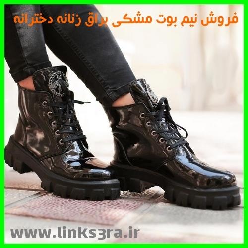 خرید کفش نیم بوت کوبا ساق بلند مشکی براق زنانه دخترانه