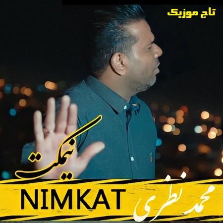 دانلود آهنگ محمد نظری بنام نیمکت