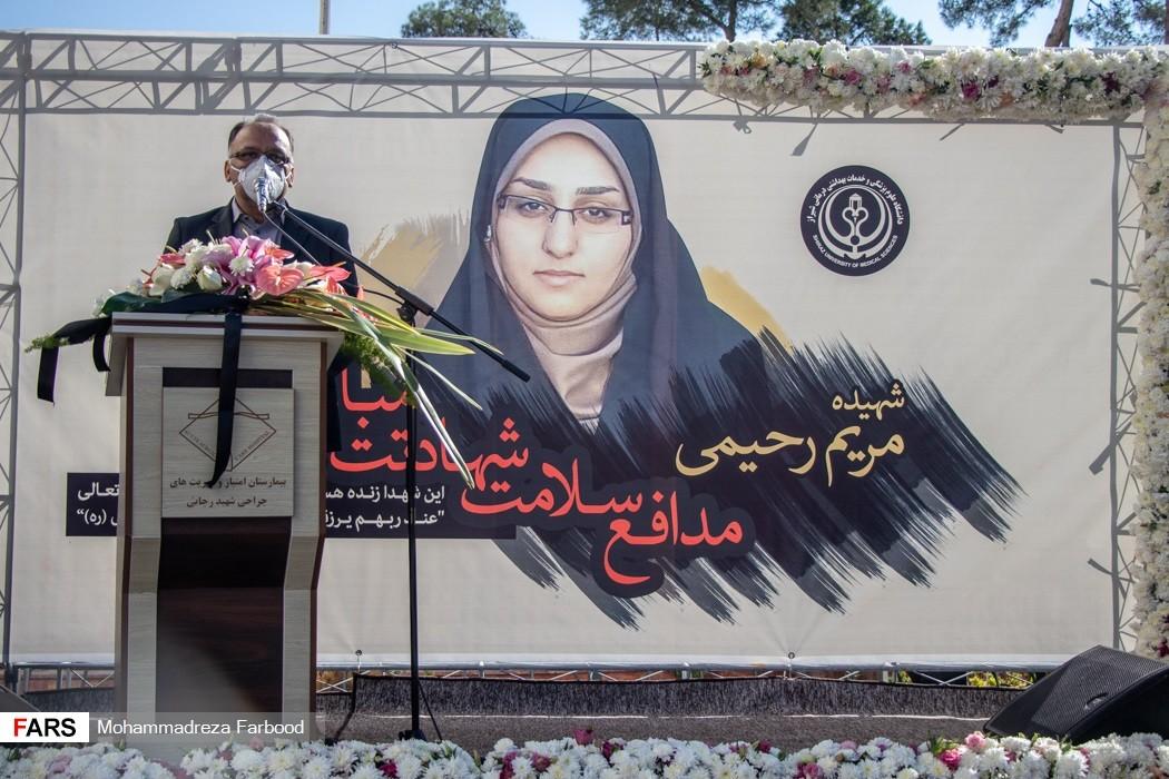 مراسم تشییع شهید مدافع سلامت