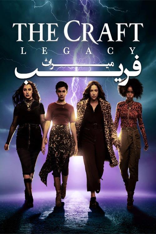 دانلود فیلم فریب: میراث The Craft: Legacy 2020 دوبله فارسی