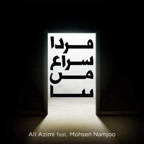 نسخه بیکلام آهنگ فردا سراغ من بیا از علی عظیمی و محسن نامجو