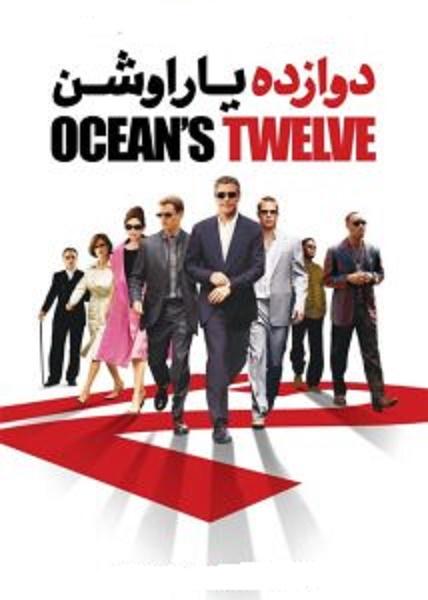 دانلود فیلم دوازده یار اوشن Ocean's Twelve 2004 دوبله فارسی