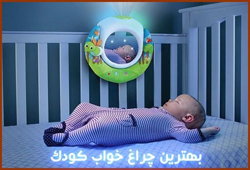 بهترین چراغ خواب کودک