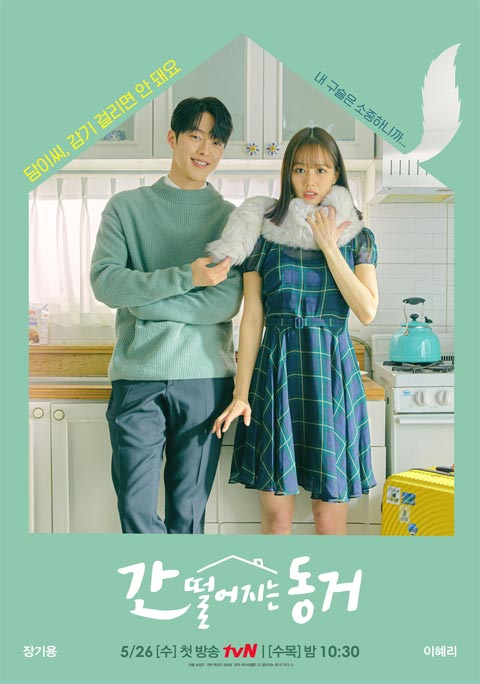 دانلود سریال کره ای My Roommate Is a Gumiho با زیرنویس فارسی چسبیده