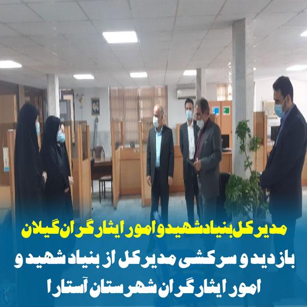 بازدید و سرکشی مدیرکل از بنیاد شهید و امور ایثارگران شهرستان آستارا