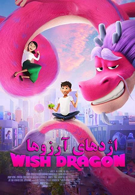 انیمیشن اژدهای آرزوها دوبله فارسی Wish Dragon 2021