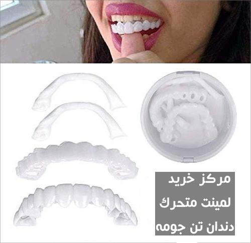 خرید لمینت متحرک دندان دو فک