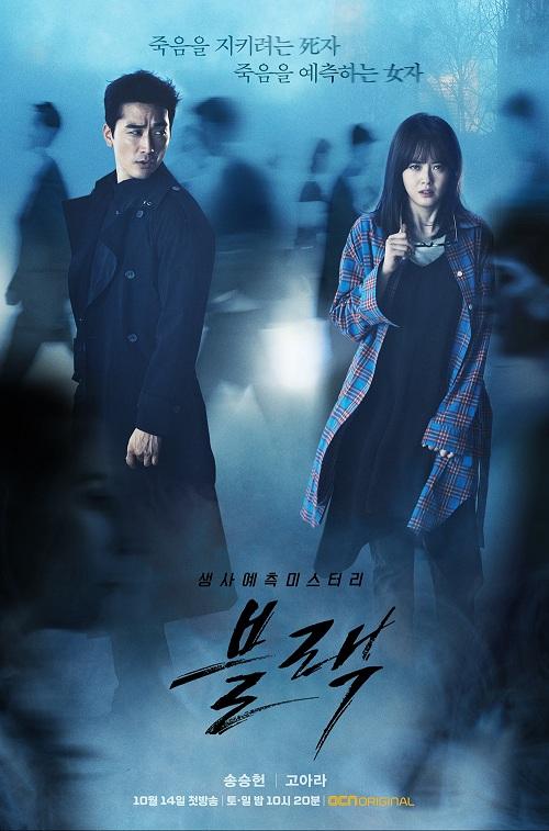 دانلود سریال کره ای بلک Black با زیرنویس فارسی چسبیده