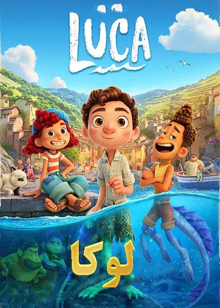 انیمیشن لوکا دوبله فارسی 2021