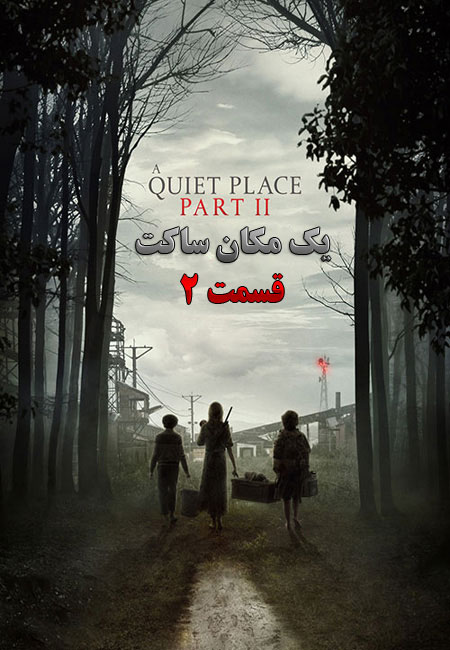 فیلم یک مکان ساکت ۲ دوبله فارسی A Quiet Place Part II 2021