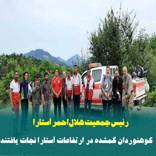 کوهنوردان گمشده در ارتفاعات آستارا نجات یافتند .